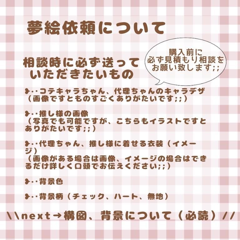 ヲタクさんのための可愛い夢絵、アイコン画描きます Twitter・LINEなどのアイコン、タグ画などに!!