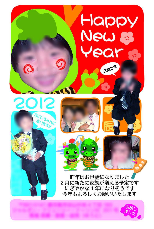 オリジナル年賀状をつくります 写真などを使ってオリジナルの年賀状作成します。