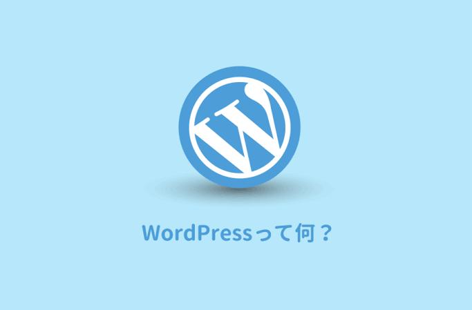 Wordpressでブログの始め方教えます ブログを始めるにあたって一般的な方法を教えます イメージ1