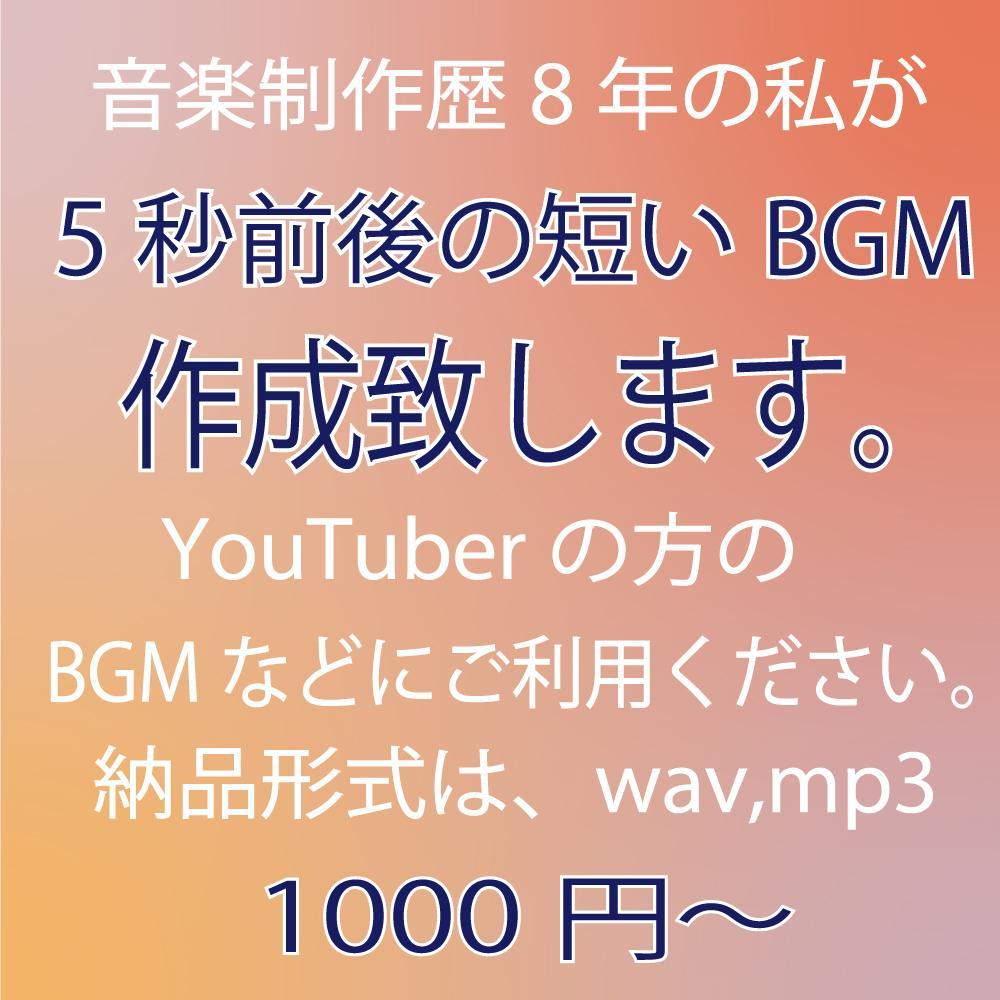 短いBGM作成します 5秒前後の短いBGMを作成いたします。効果音などに。