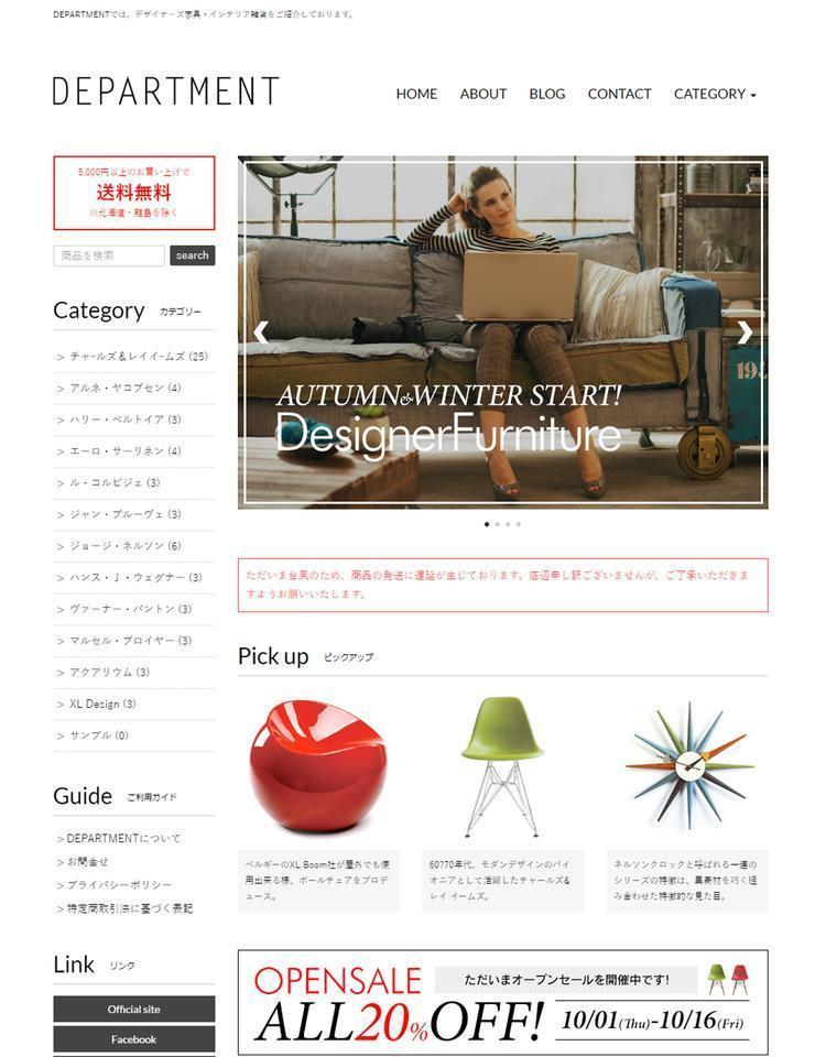 ホームページ制作会社がフルサポートします 検索エンジン対策ばっちり・ネットショップ(プレミアム版)開設