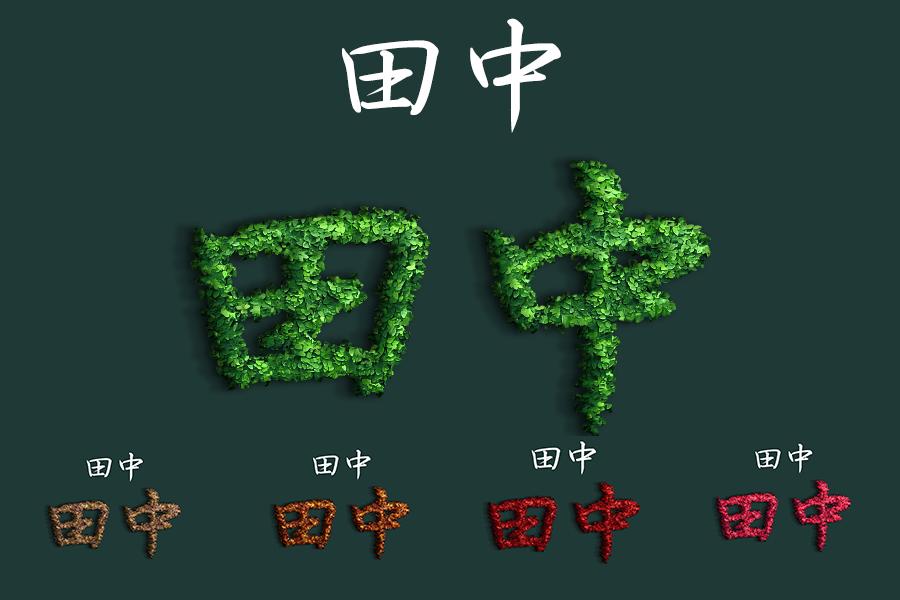 テキストや図形を葉で覆われているように見せます テキストとロゴのリーフ効果を作成します
