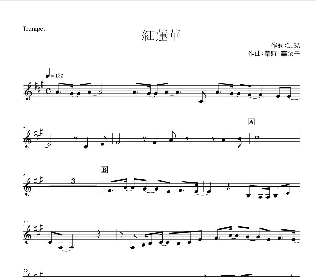蓮華 楽譜 紅 無料 ピアノ