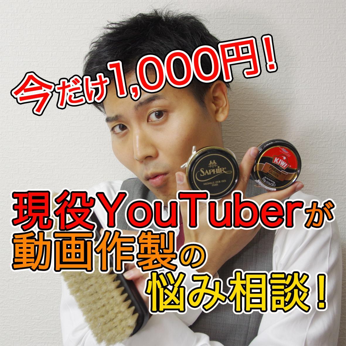 現役YouTuberが動画・戦略のアドバイスします 有名になりたい!再生数を伸ばしたい!そんな願いを叶えます!
