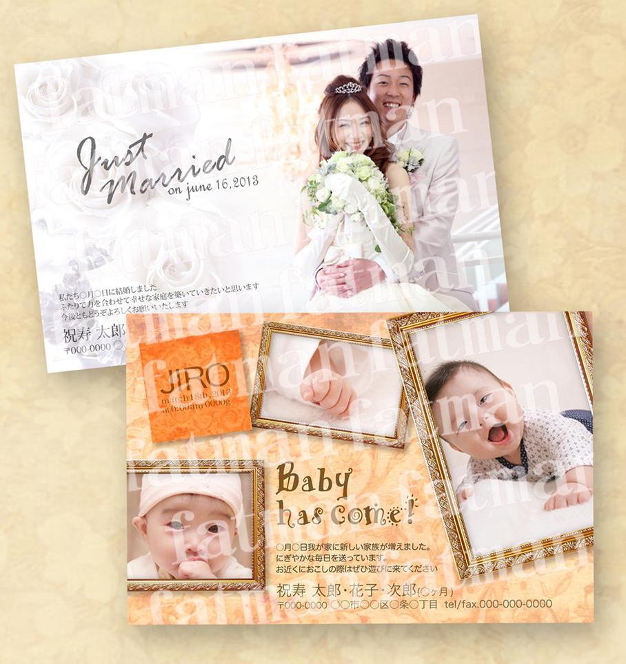 【写真を選ぶだけ!簡単!幸せ写真のポストカード】結婚報告・誕生報告のポストカード作ります