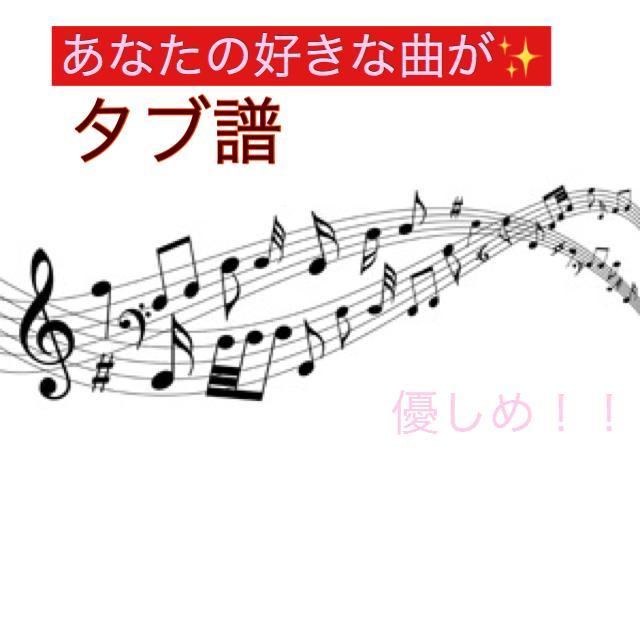 すぐ弾けるギターTAB譜化します 初心者の方でも弾けるようにもできます!