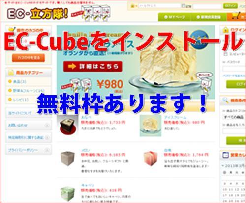 【無料残り1枠!】EC-Cube 無料ショッピングカートをインストール!ネットで販売!