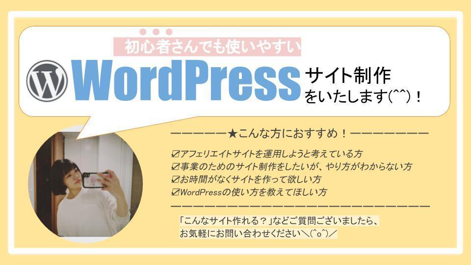 使いやすいWordPressサイトの制作をします スタートアップのため低価格でご提供させていただいております イメージ1