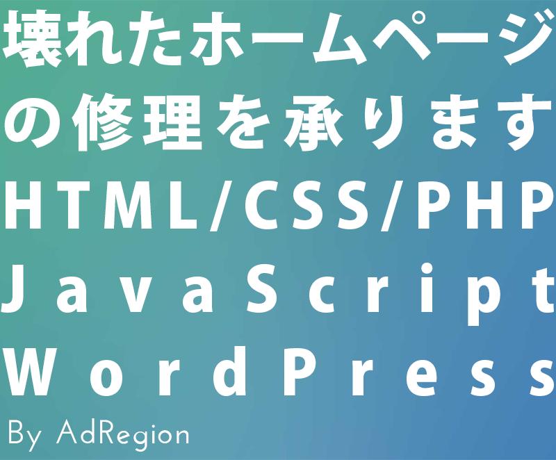 壊れたホームページの修理を承ります HP/HTML/CSS/PHP どんな修正も1件3,000円
