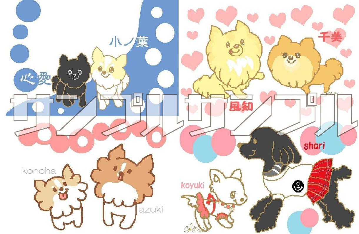 世界に1枚の特別な愛犬イラスト描きます オーダーメイド多頭の愛犬のふわゆるイラスト欲しい方
