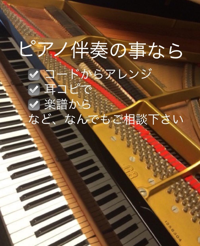 ピアノ伴奏音源データを作成致します 伴奏の事ならなんでもご相談下さい