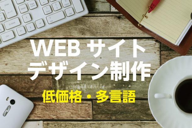 低価格!多言語対応!WEBサイトをデザイン制作ます 日本語と中国語対応OK! デザインのみ必要な方にオススメ! イメージ1