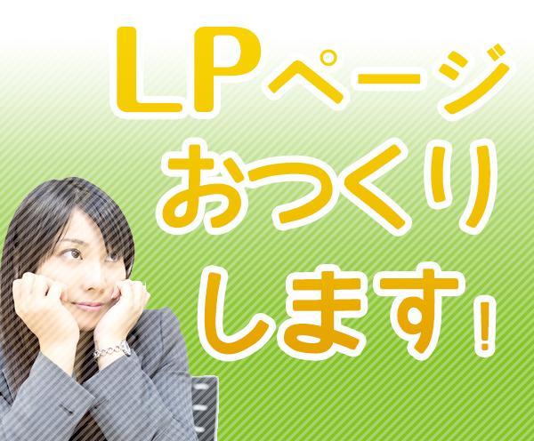 ◆◆LP(ランディング)ページお作りします◆◆商品ページの作り込みでもOK!