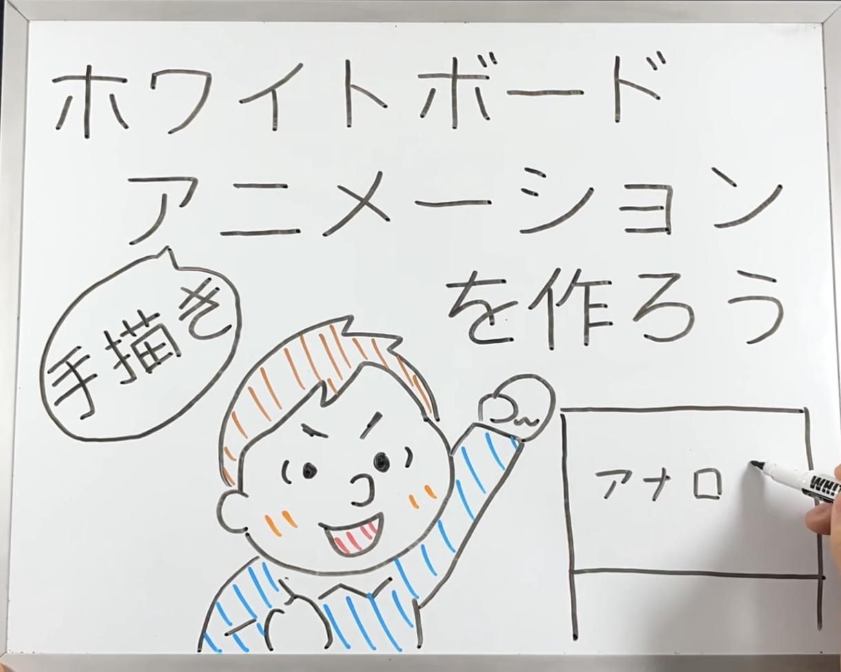 手書きのホワイトボードアニメーションを作成します ユーチューブ広告などに、あなただけのムービーを作ります。 イメージ1