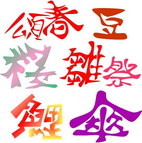 漢字など文字をofficeなど扱い易い状態でデザインします