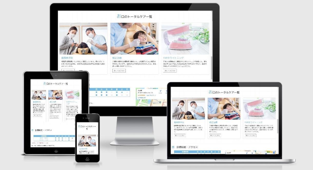 格安価格!プロが本格的なWebページを作成します 20000円でホームページが作れる!個人事業主・中小企業様等