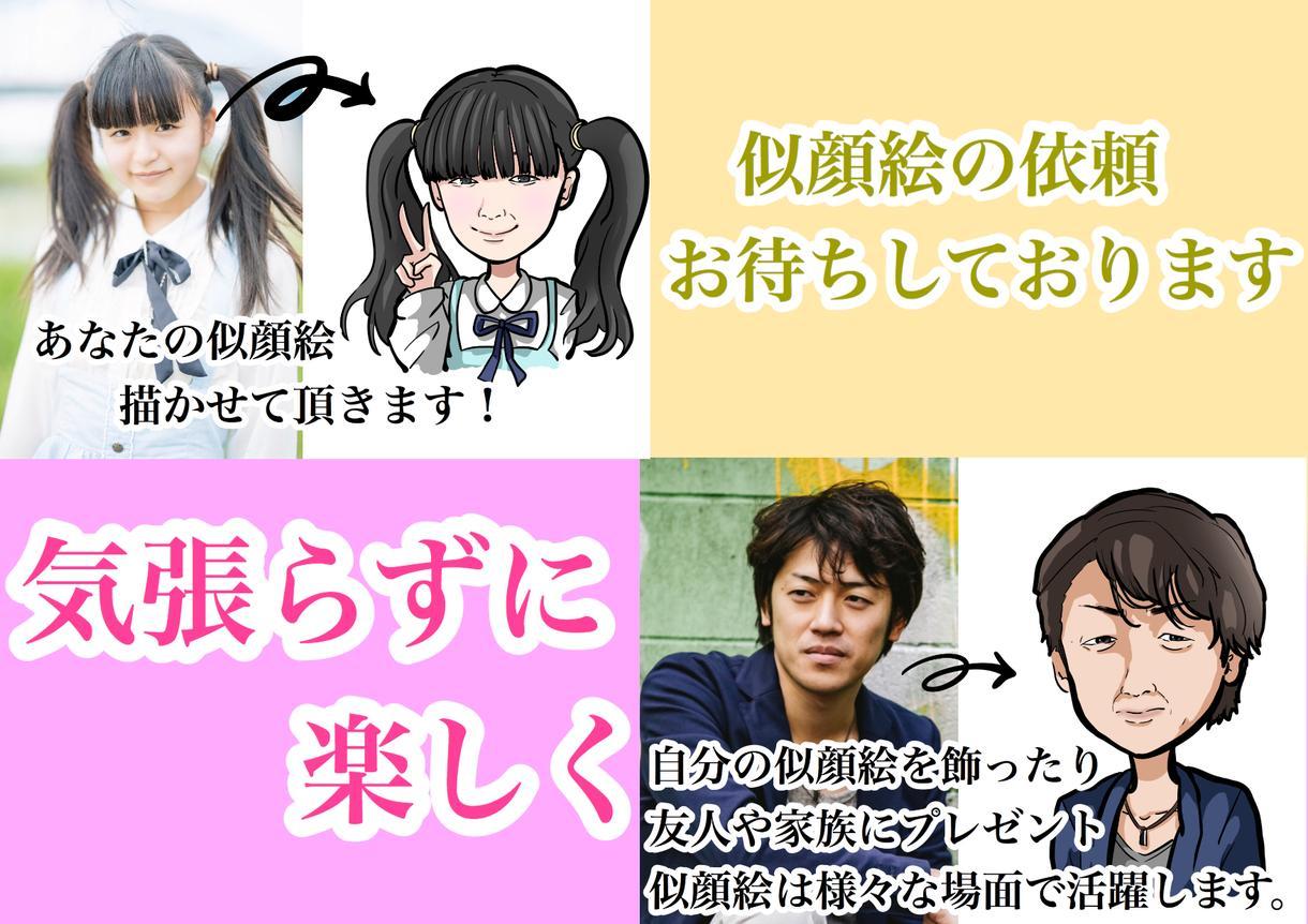 期間限定!似顔絵を500円で描きます 飾りやプレゼント!SNSのプロフィール画像に!