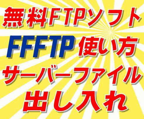 無料FTPソフトの使い方、図解で説明します 無料サーバXドメインファイルアップ/ダウンロード★PDF納品