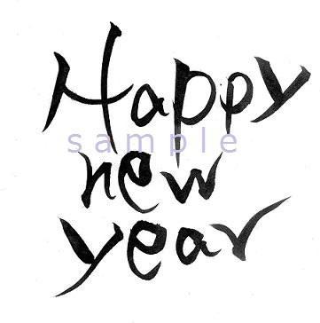 年賀状 筆文字 おまけ付 オシャレ&上品に作れます 筆文字カリグラフィーでオリジナル文字デザイン・シンプルモダン