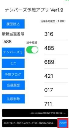 ナンバーズ3極み予想アプリリリースしています iPhone専用ナンバーズ3極み予想アプリ イメージ1
