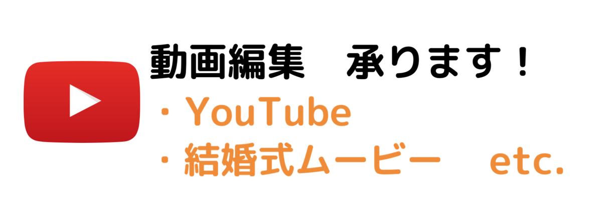 YouTube、SNS用に動画を編集します 【期間限定】ココナラ最安価格で受付中!