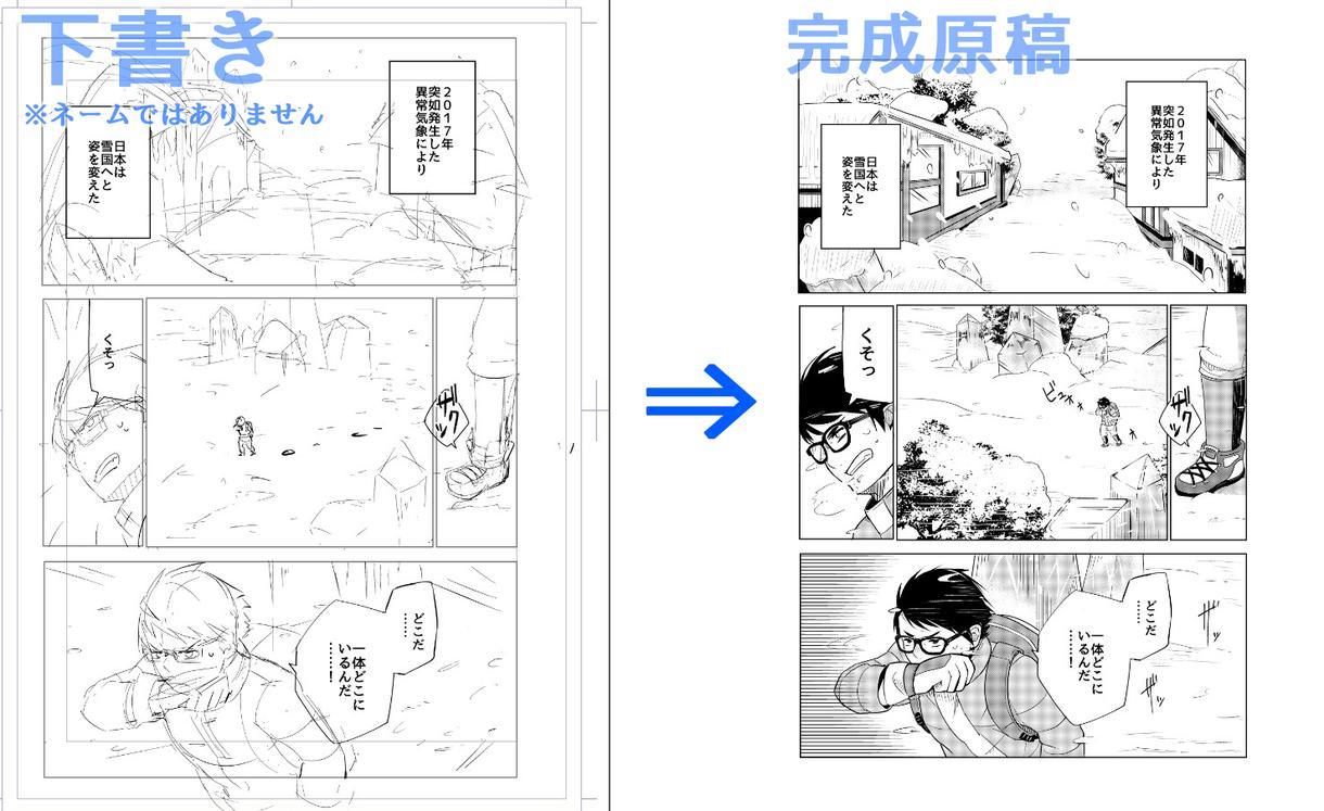文章ストーリーを 【漫画ネーム】 に描き起こします 漫画にするとどんな雰囲気になるのか分かります