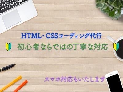 HTML・CSSのコーディング代行いたします 勉強中のためお安く提供します。レスポンシブ対応も可能です。 イメージ1