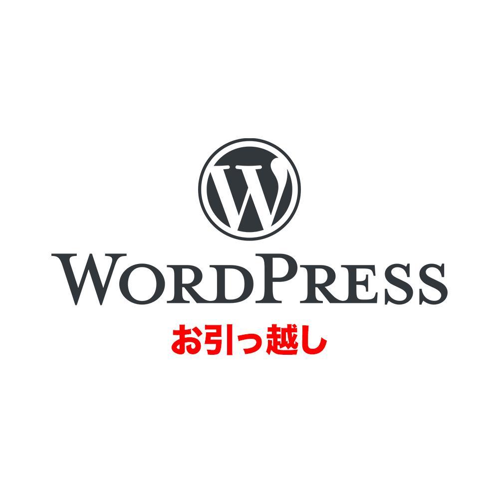 Wordpressを別のサーバーに移行いたします WPのお引越しをお手伝いします。