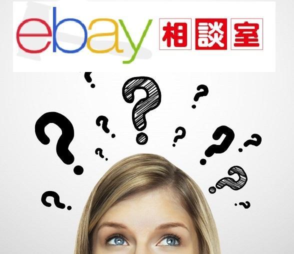 ebayのお悩み解決します ebay輸出のお悩みなんでも相談室 イメージ1