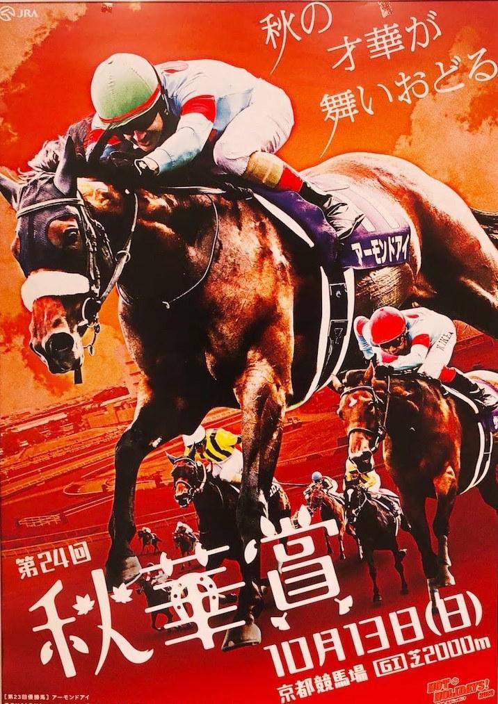秋華賞の調教診断、オススメ馬の情報提供します 10/13に京都競馬場で行われる秋華賞の情報提供します。