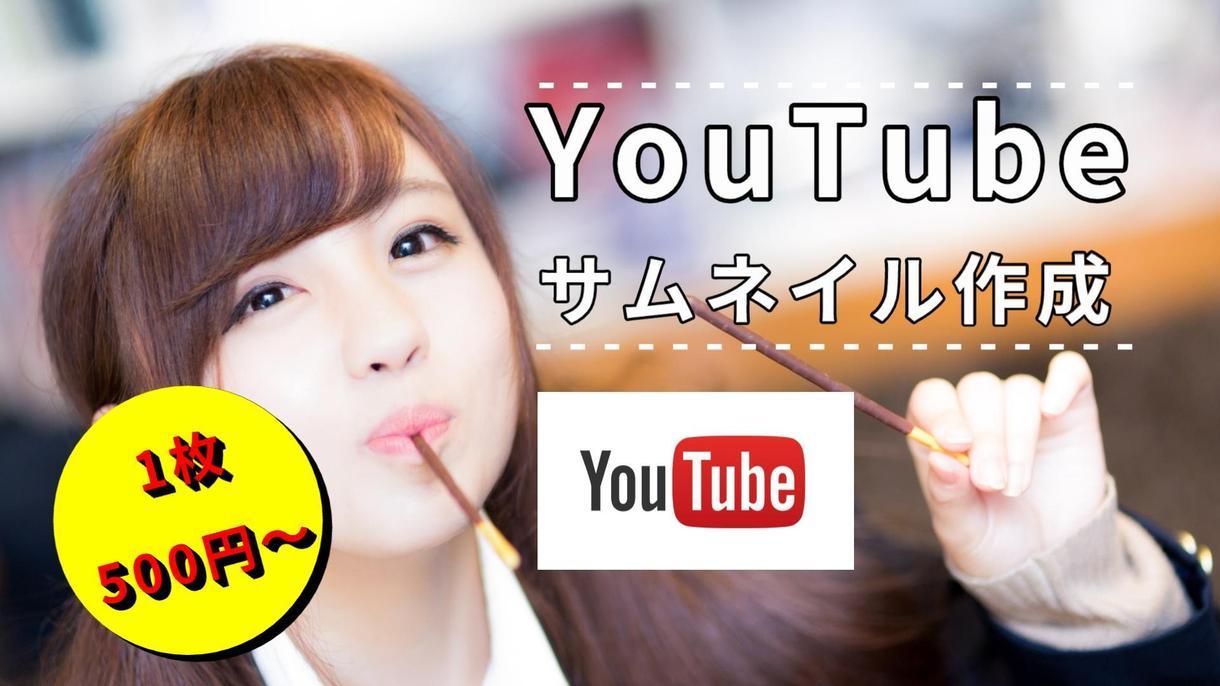 YouTubeのサムネイルお作りします 【500円】現役YouTuberが作る再生数アップサムネイル