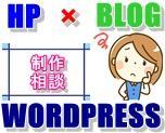 HP制作(wordpress等)/修正/集客します HTML/CSS/SEO/アクセスアップ/アフィリエイト相談