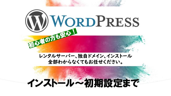 WordPressブログを立ち上げ〜初期設定します 丸投げでOK!WPを使いたいけど導入方法が分からない方へ! イメージ1