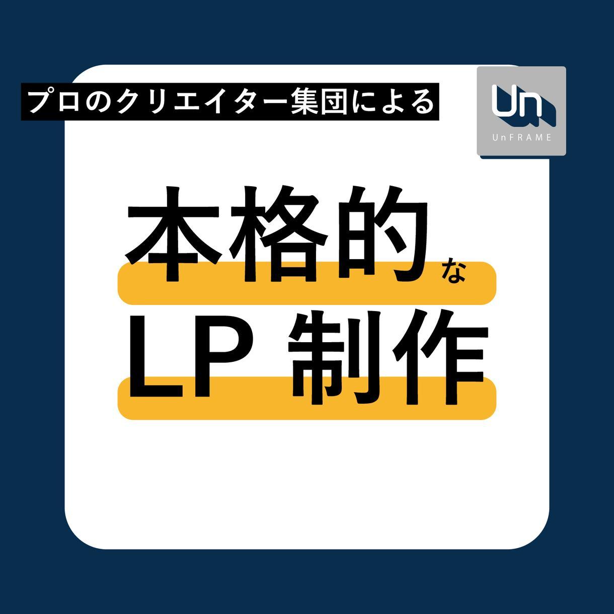 素早く高品質なLPを制作します ディレクション、エンジニア、デザイナーのチームで制作します! イメージ1