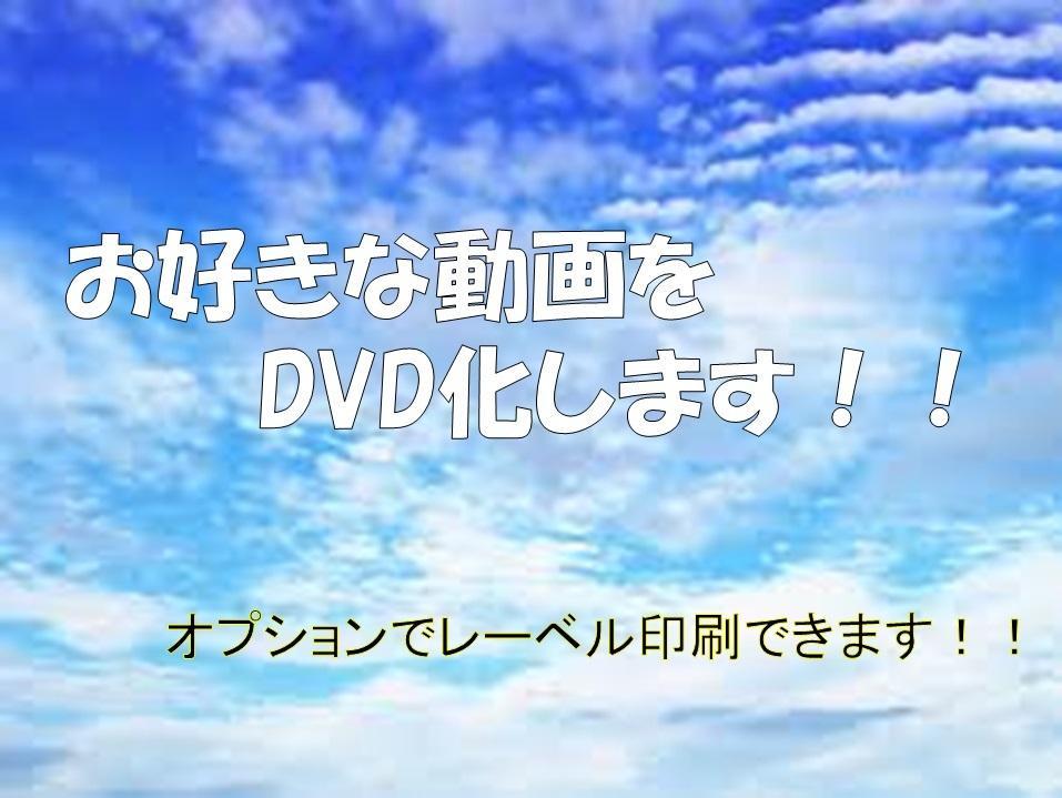 動画データを編集してDVDを作成致します お気に入り動画、自作動画をDVD化したい!私にお任せください
