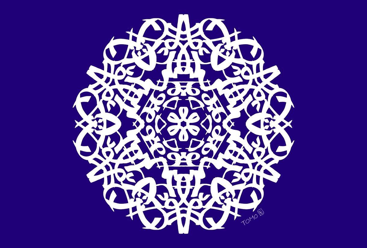 あなたのお名前で曼荼羅を作成いたします あなた自身へ、大切な方へ、たった一つのだけの曼荼羅