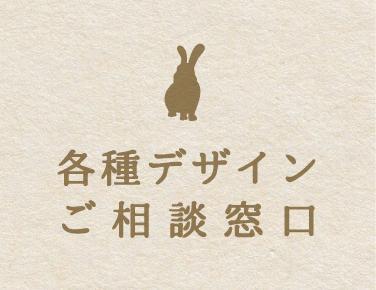 デザイン【ご相談窓口】