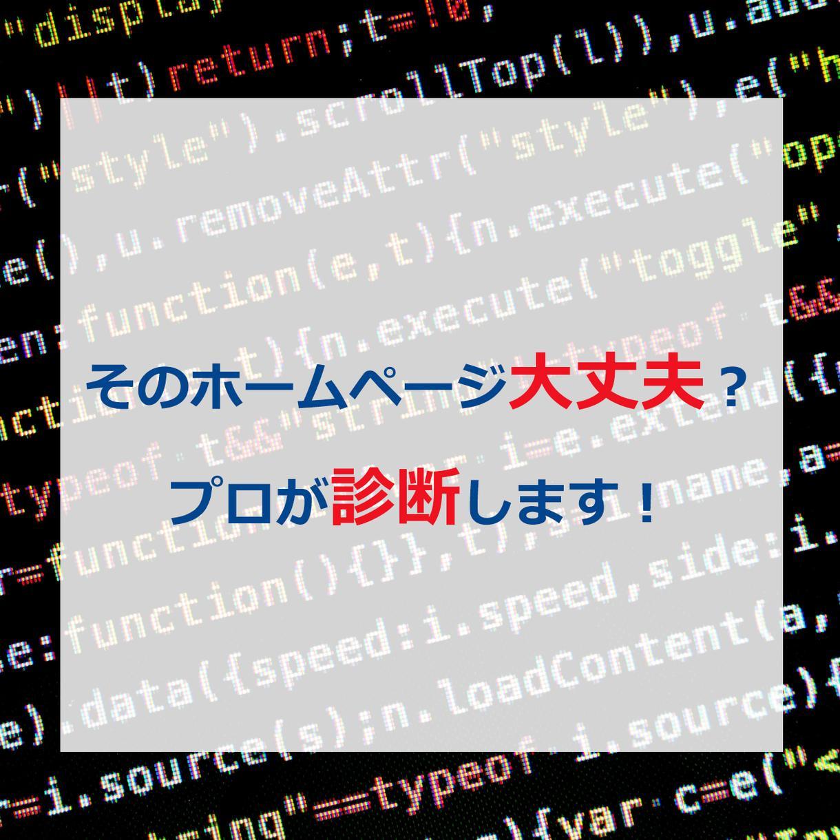 ホームページの品質チェックを行います 現役Web制作のプロが納品前に品質チェックを行います。