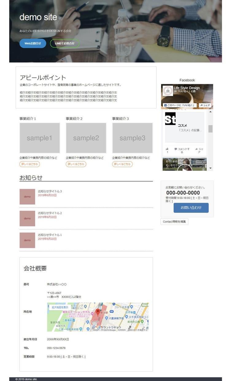 美容室向けのSEO対策済みのホームページ作ります スマホページ対応のHPをweb製作会社が作ります!