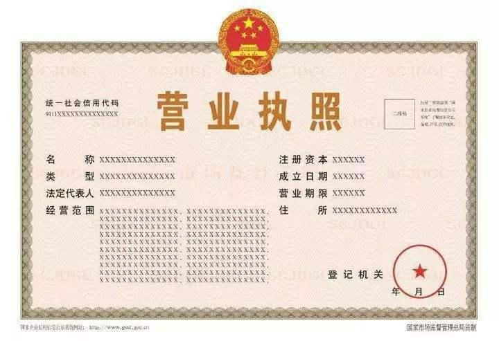 中国会社の基本情報取得します 登記住所、資本金額、出資者、役員などの基本情報を取得します イメージ1