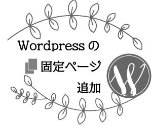 Wordpressの固定ページを追加します 固定ページの増やし方がわからない方の代わりに作業いたします