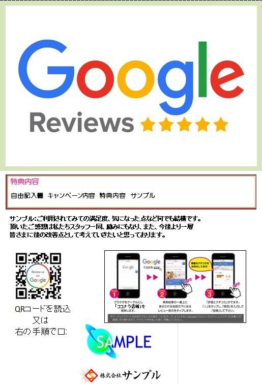 Googleのクチコミを促進するPOPを作成します MEO対策 グーグルレビュー・口コミ・評価を促進 SEO集客 イメージ1