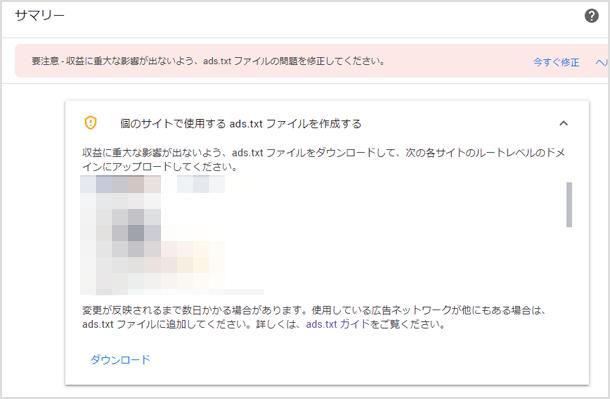 アドセンスでads.txtが出てる方、設置します Adsenseで警告表示が止まらない方のサポート