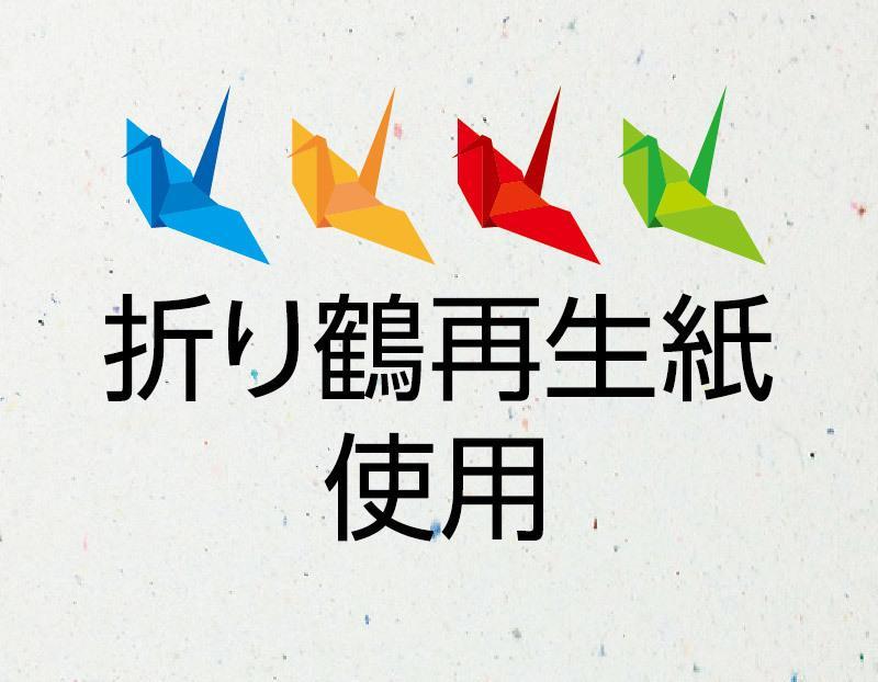 折り鶴再生紙使用!シンプル&ピース名刺を制作します みんなに届け、羽ばたけ!平和への想い・・・。 イメージ1