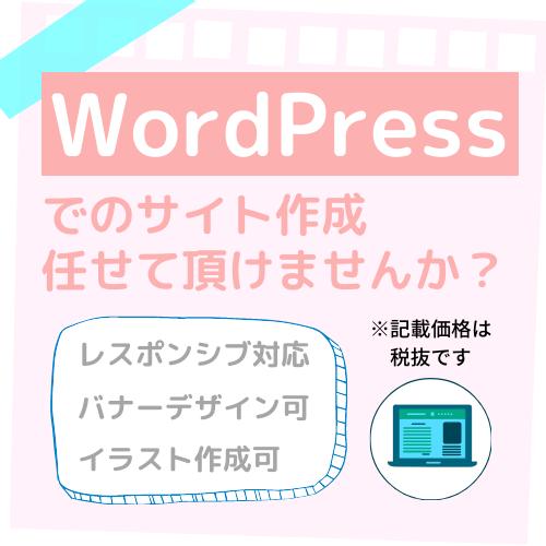 WordPressでHP作成します これから自分のお店のサイトを作成したい方へ! イメージ1