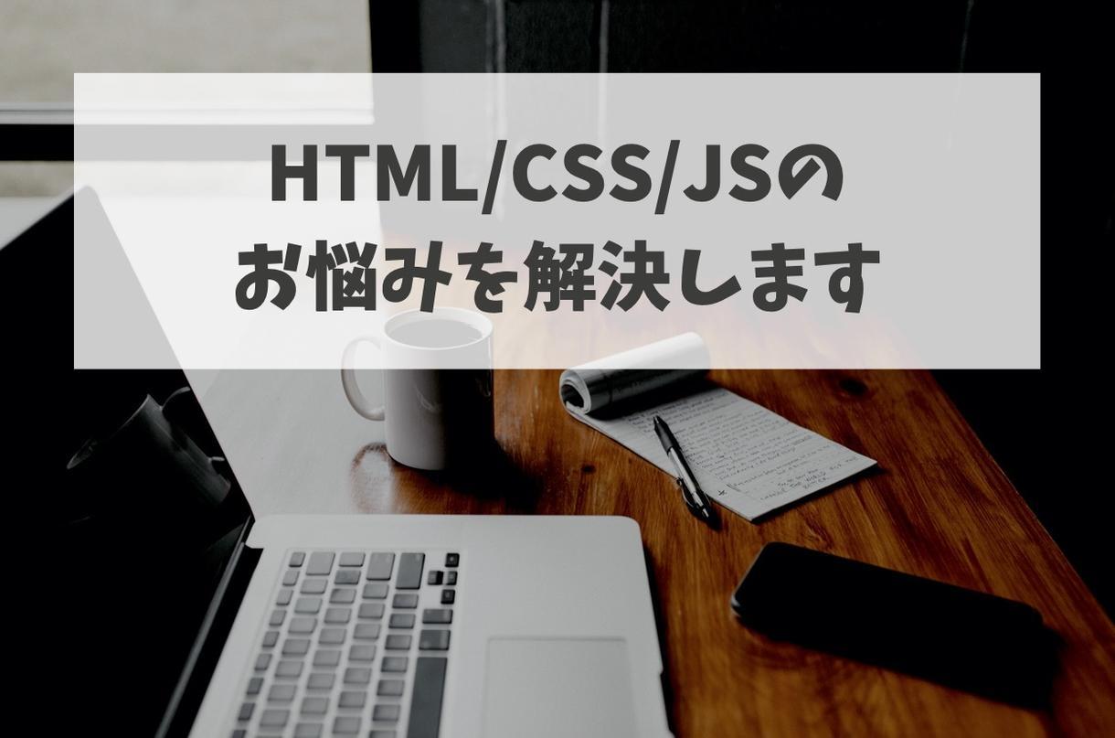 HTML / CSS / JSのお悩みを解決します コーディングでお困りの方はお気軽にお問い合わせください! イメージ1