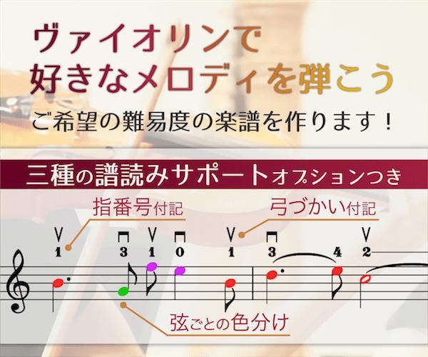 お好きなメロディを易しいヴァイオリンの楽譜にします 自分に合った難易度で好きな曲を弾いてみたいという方におすすめ