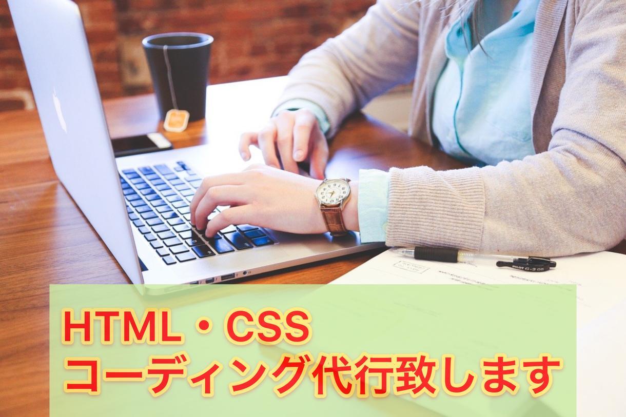 HTML・CSSコーディング代行します お客様が満足のいく商品を提供致します!◎お気軽に相談から! イメージ1