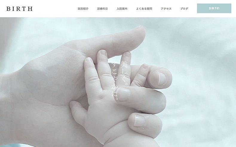 安心感を与えるホームページを格安で制作いたします 【医療用(病院・診療所)サイト】を新設されたい方