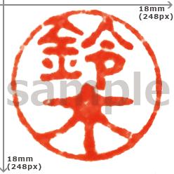 印鑑をデジタルデータ化します お使いの印鑑をスマホで撮影するだけで、お安く作成致します。